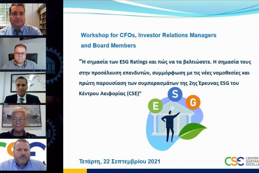 Δελτίο Τύπου: Τα κριτήρια ESG ως μοχλός ανάπτυξης για τη χώρα και τις επιχειρήσεις